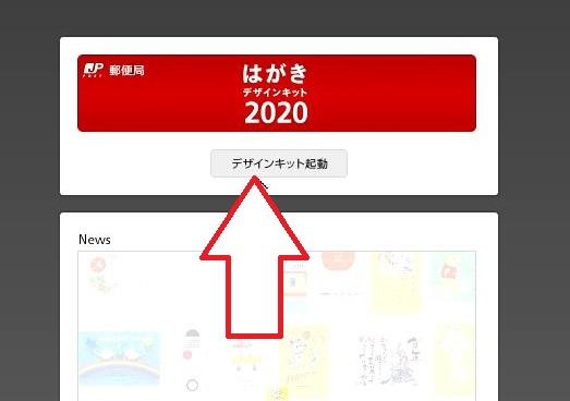 デザイン 2020 できない インストール キット はがき
